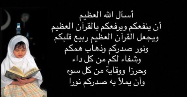 أسأل الله العظيم أن ينفعكم ويرفعكم بالقرآن العظيم ويجعل القرآن العظيم ربيع قلبكم ونور صدركم وذهاب همكم وشفاء لكم من Quotes Arabic Calligraphy Calligraphy