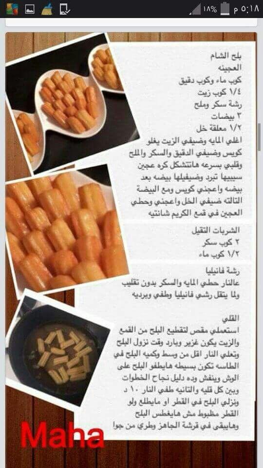 اصابع زينب او بلح الشام 2 Cookout Food Arabic Food Food Receipes