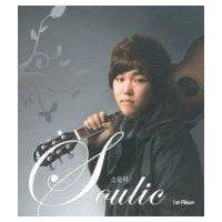 Soulic - Soulic