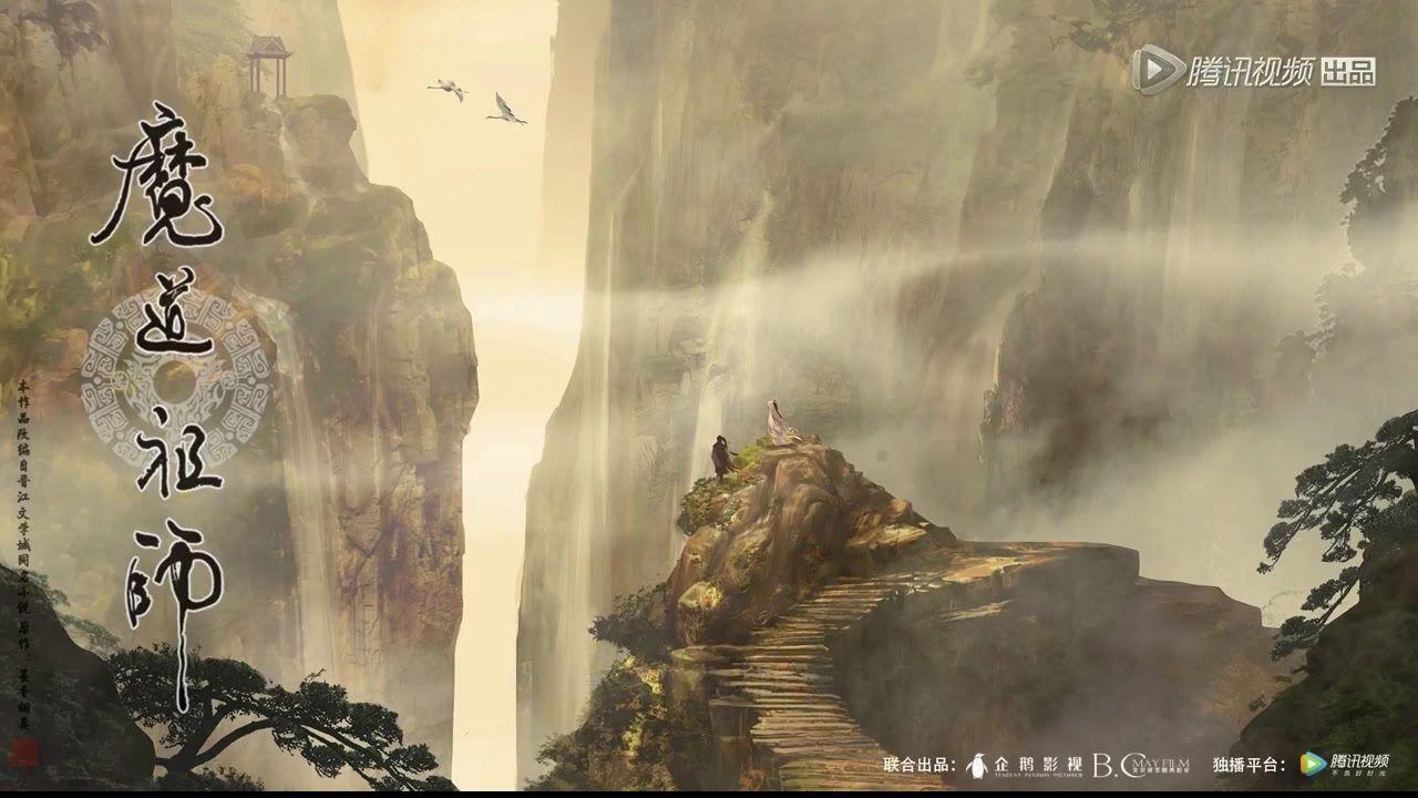 Mo Dao Zu Shi Animation Theme Song 《醉梦前尘》Opening lyrics