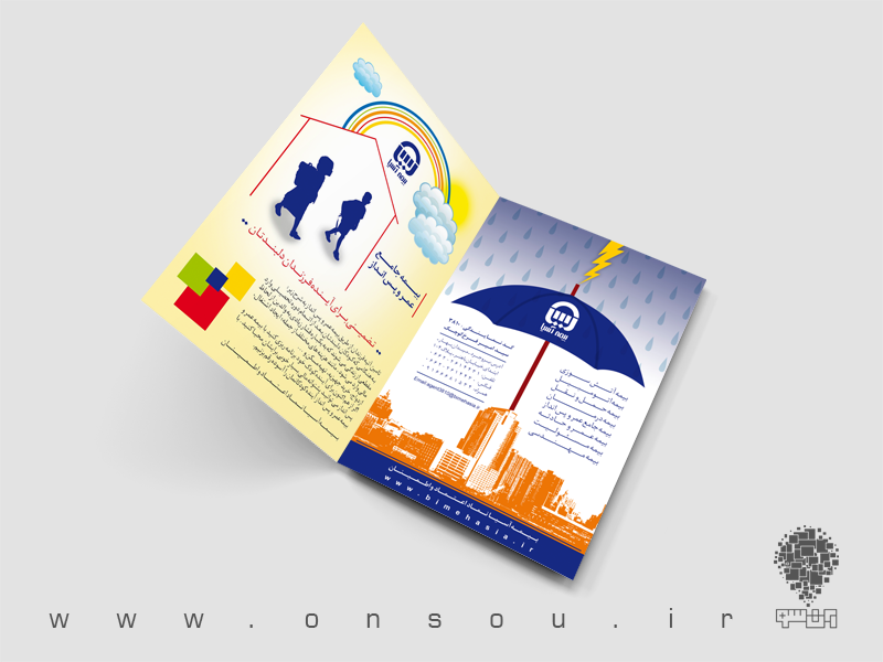 طراحی بروشور A4 خط تا از وسط Brochure Design Www Onsou Ir 021 88870311 Monopoly Deal Monopoly Deal
