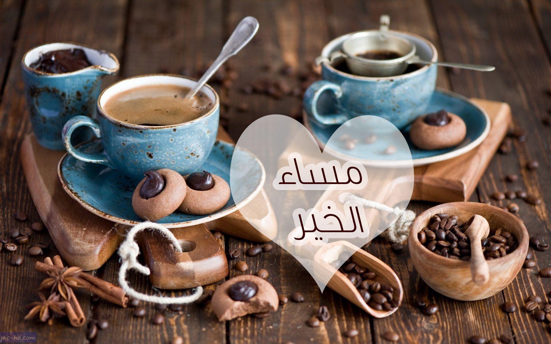 صور قهوة مكتوب عليها مساء الخير صور القهوة المسائية Coffee Wallpaper Coffee Wallpaper Iphone Coffee Cookies