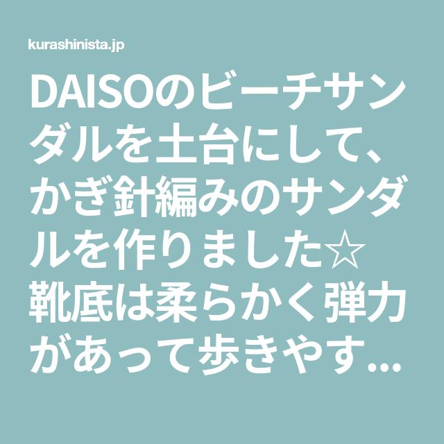 Daisoのビーチサンダルを土台にして かぎ針編みのサンダルを作りました
