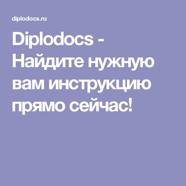 Diplodocs