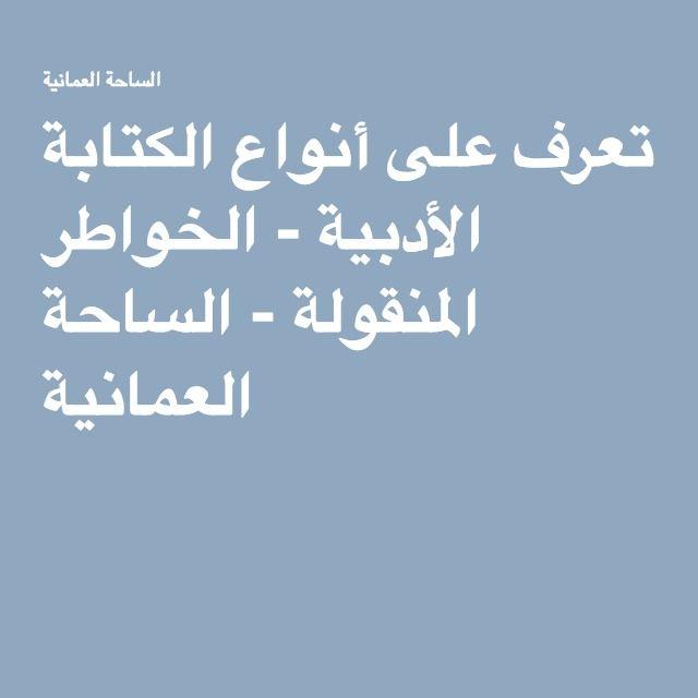 تعرف على أنواع الكتابة الأدبية الساحة العمانية Calligraphy