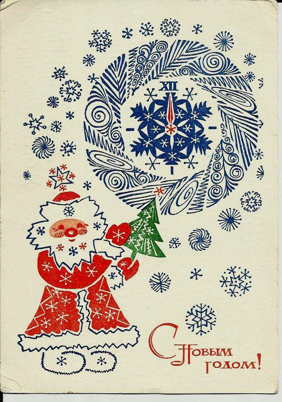 Santa Claus  Soviet Russian Postcard USSR Postcard by LucyMarket, $2.50