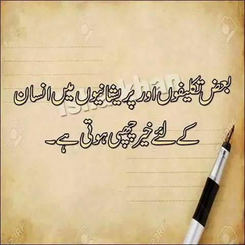 Urdu Quotes Islamic Poetry Text Life Qoutes Shayri Thoughts