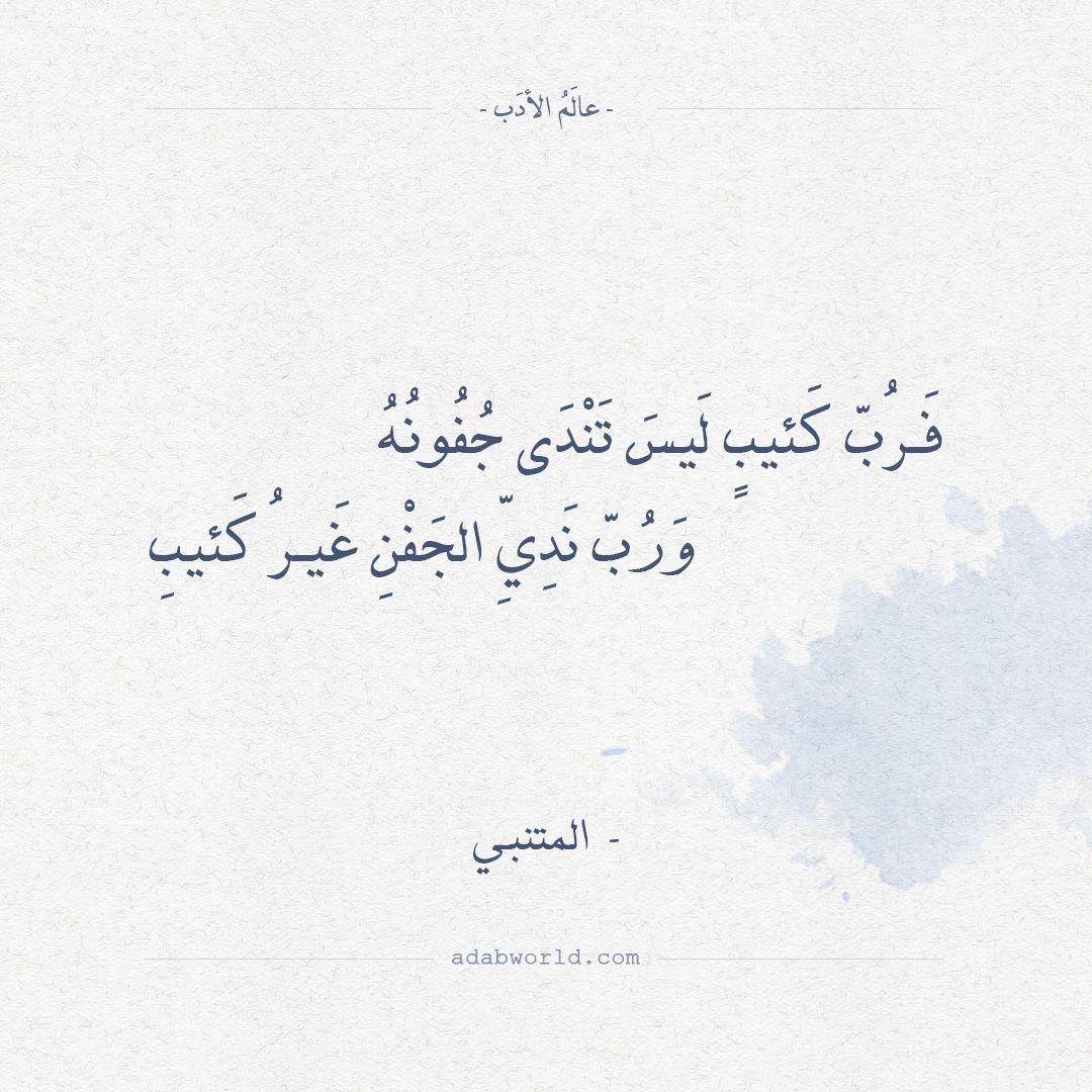 اقتباسات من الشعر العربي والأدب العالمي Literature Quotes Wisdom Quotes Beautiful Arabic Words