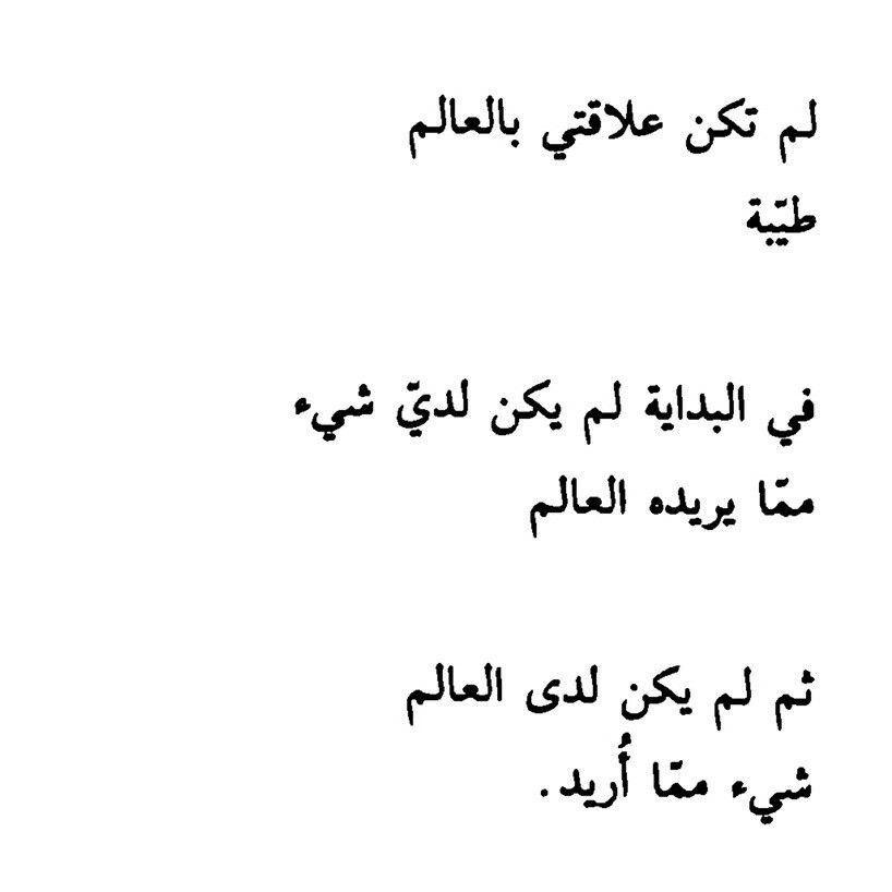 مع الاسف Arabic Quotes Arabic Words Quotes