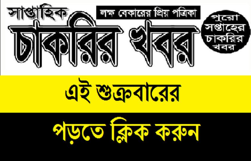 Pin by Abdullah Samrat on Newspaper Job In Bangladesh