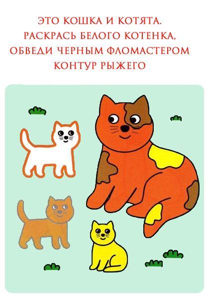 Раскраски с заданиями для детей 2-3 лет | Дети ...