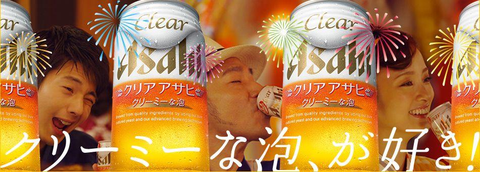 トータス松本 上戸彩 向井理 2014 クリアアサヒ    「夏はやっぱり花火、が好き!」篇
