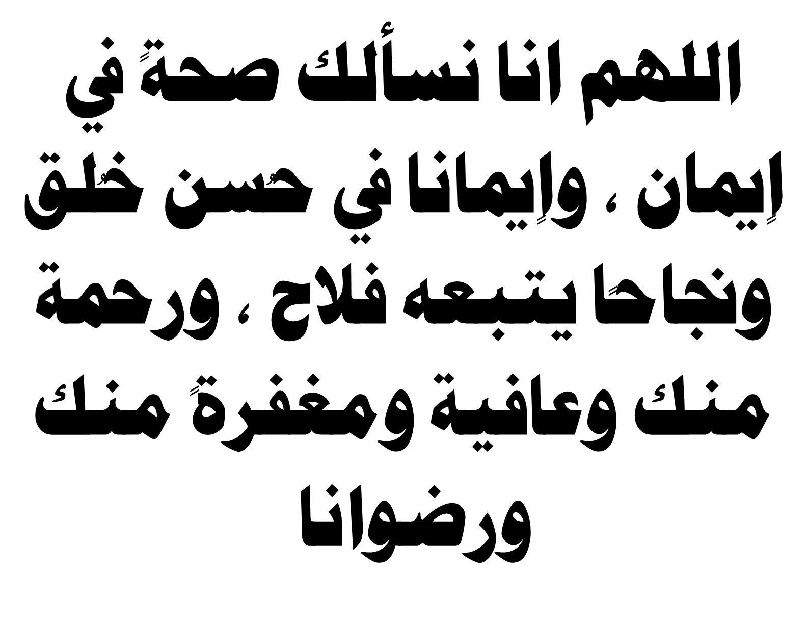 اللهم إنا نسألك صحة Math Arabic Calligraphy Calligraphy