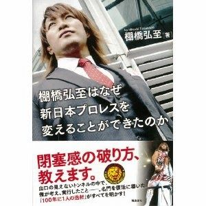 #NJPW Hiroshi Tanahashi talks about his Wrestling Philosophy, Psychology, and Consequences of Dangerous Moves