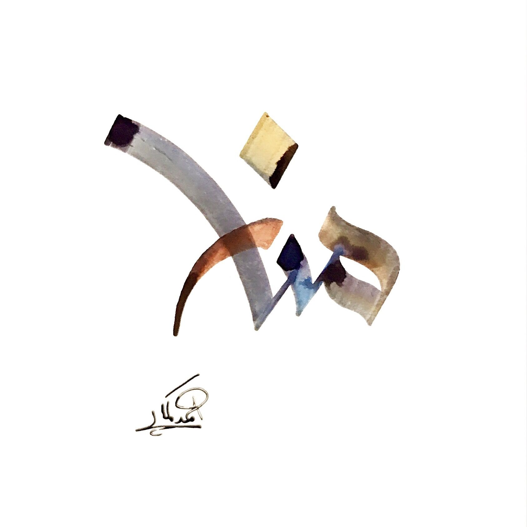 Pin By Ahmed Kamal On Name Typography تايبوجرافي Islamic Art Calligraphy Arabic Calligraphy Art Islamic Art