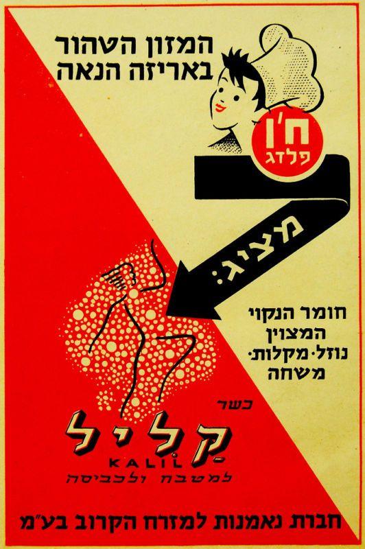 1950 ISRAEL Advertising LITHOGRAPH POSTER Kosher CLEAN & FOOD Jewish JUDAICA | eBay
