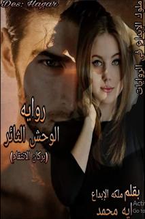تحميل رواية الوحش الثائر كاملة Pdf آية محمد Ebooks Free Books Books Free Download Pdf Pdf Books Reading