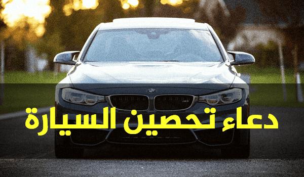 Pin By حقائق ايمانية On أدعية New Cars Car Bmw