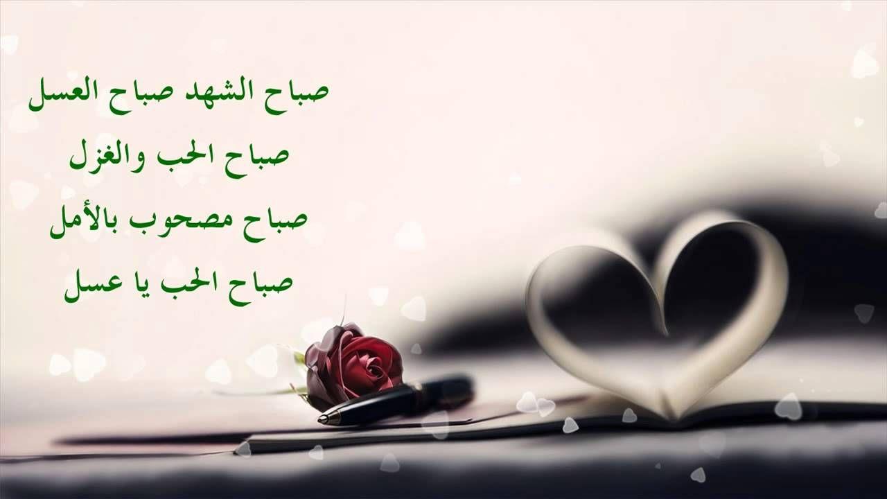 10 رسائل صباح الخير دينية مكتوبة وبالصور روعة Good Morning Arabic Beautiful Morning Messages Good Morning Love Gif