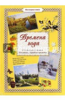 В книге собраны стихи русских поэтов о природе, пословицы ...