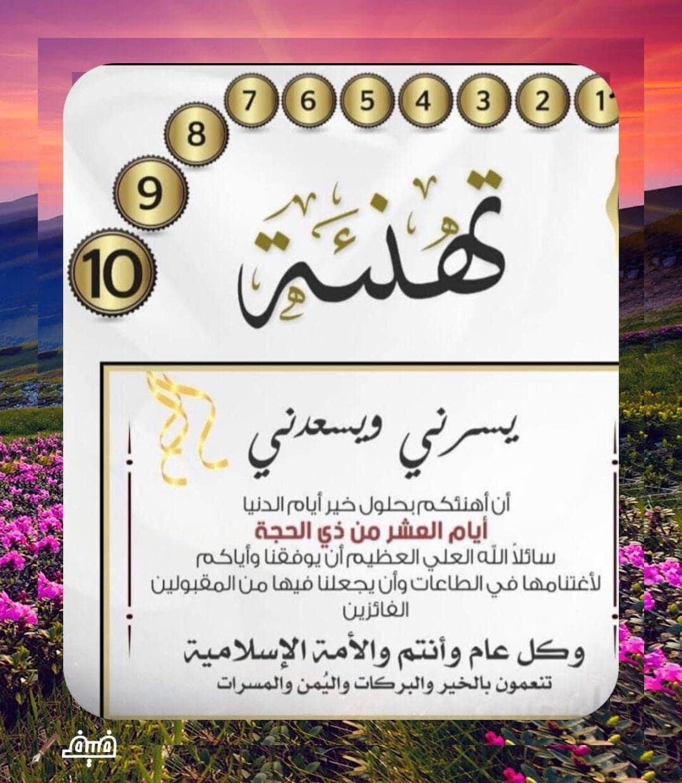 Pin By Maher Dabour On الحج عرفة