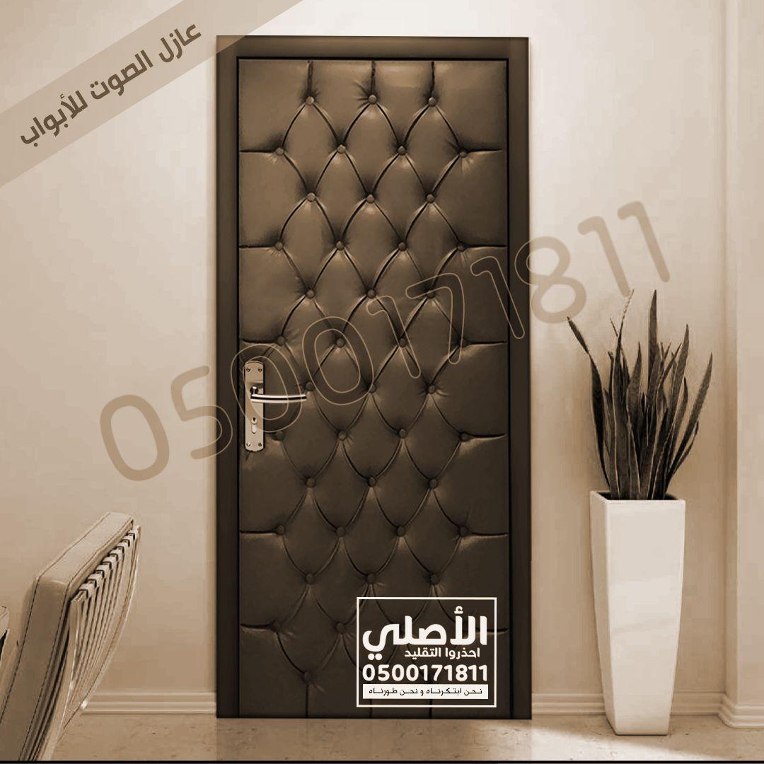 حول بابك العادي إلى باب عازل للصوت Home Room Design Home Decor Decals Home Decor