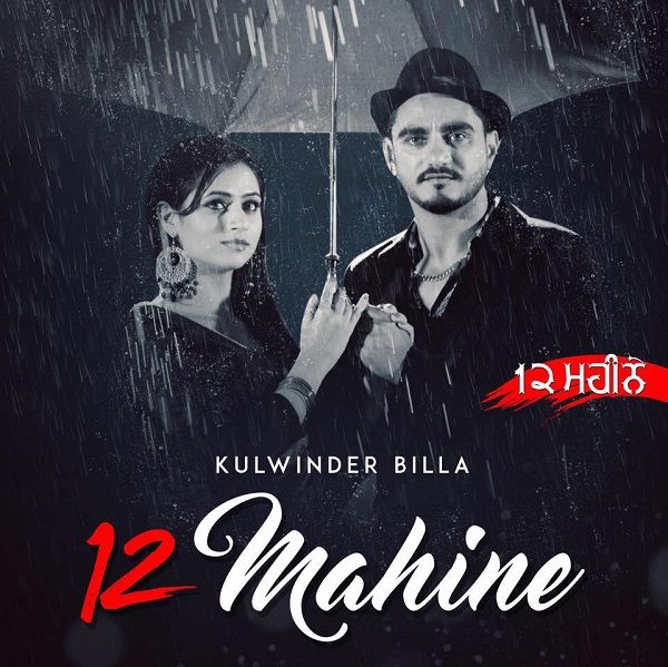 Download 12 Mahine Song By Kulwinder Billa-MP3 Download latest full Mp3 song  12 Mahine