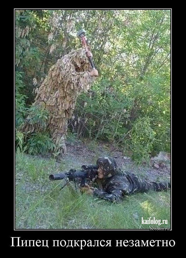 Снайпер Приколы, анекдоты, картинки, демотиваторы на