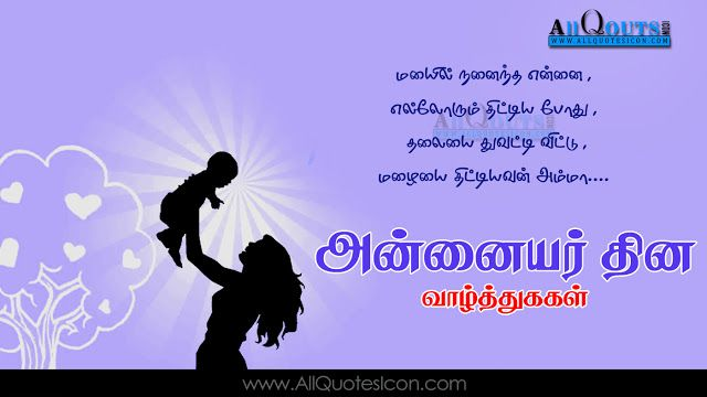 Tamil Quotes Images Mothers Days Day Greetings Life Inspiration Quotes Greetings Mothers Days Da Happy Mothers Day Images Mothers Day Quotes Mothers Day Images