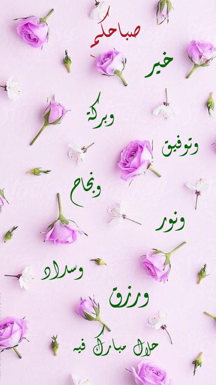 Pin By سندس وإستبرق On Krouchi Top Good Morning Image Quotes Good Morning Photos Good Morning Arabic