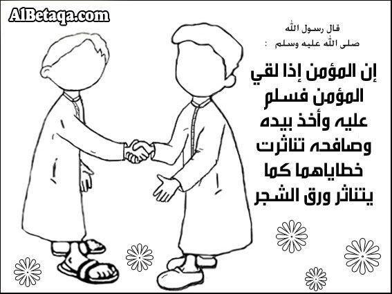 سلسة التلوين للطفل المسلم Islam For Kids Learning To Write Kids Learning