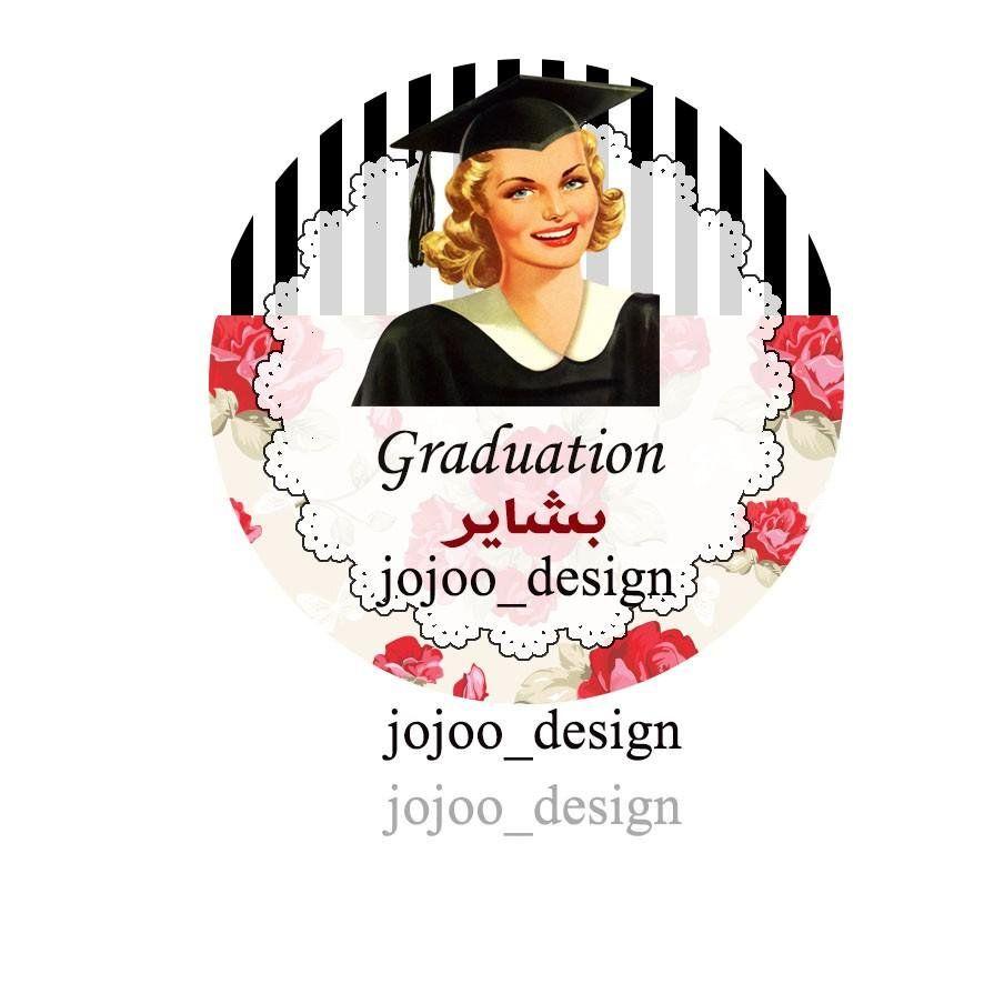 ثيمات الحفلات Pthems تويتر Graduation Design Printables