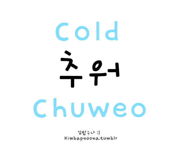 E.g. (about the weather) 'it's so cold!' - '너무 추워(요)!/neomu chuweo(yo)!'
