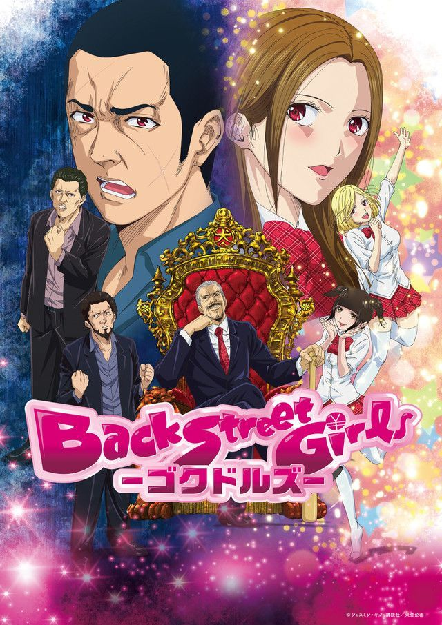 TV anime Back Street Girls Goku Dolls Anime Visual
