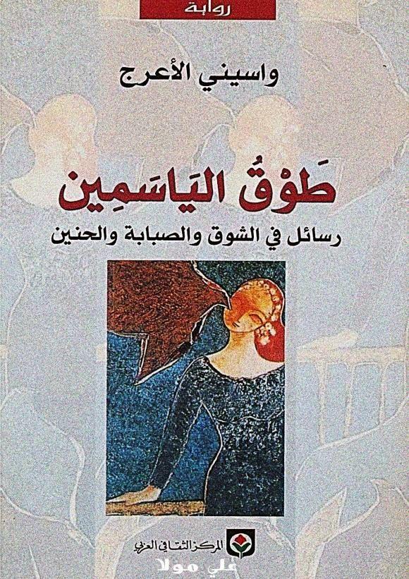 رواية طوق الياسمين Pdf مكتبة عسكر Books Pdf Books Reading Good Books