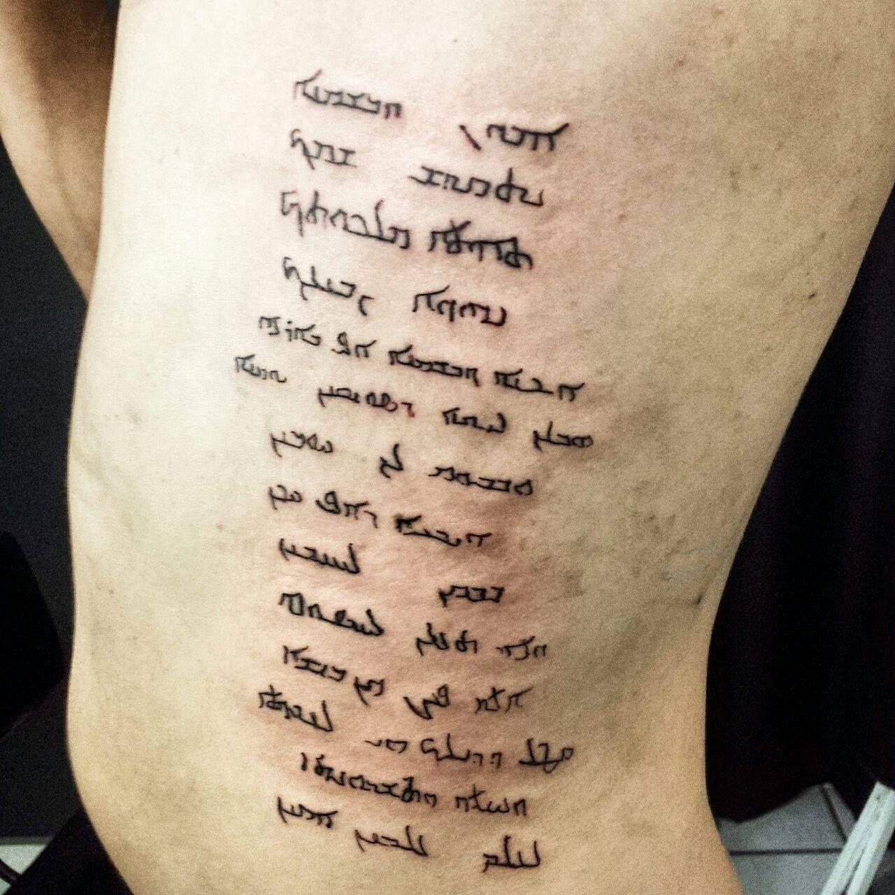 Oração Do Pai Nosso Em Aramaico 2015 Tattoos Pai Nosso