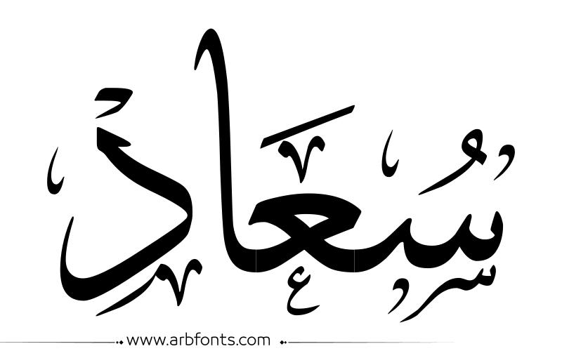 Pin By ويبقى الأمل مادامت الحياة On أسماء وكنى عربية Calligraphy Name Arabic Calligraphy Design Islamic Art Pattern