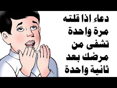 دعاء اذا قلته مرة واحدة تشفى من مرضك بعد ثانية واحدة سبحان الله Youtube Youtube Islam Pure Products