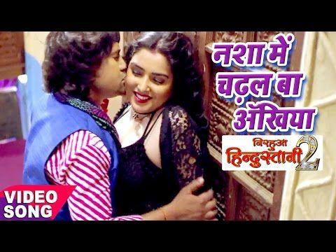 Nisha Me Chadhal Ba Nirahua Hindustani 2 Dinesh Lal Quot Nirahua Quot Aamrapali Latest Bhojpuri Movies Trailers Dance Video Song Songs Dance Videos