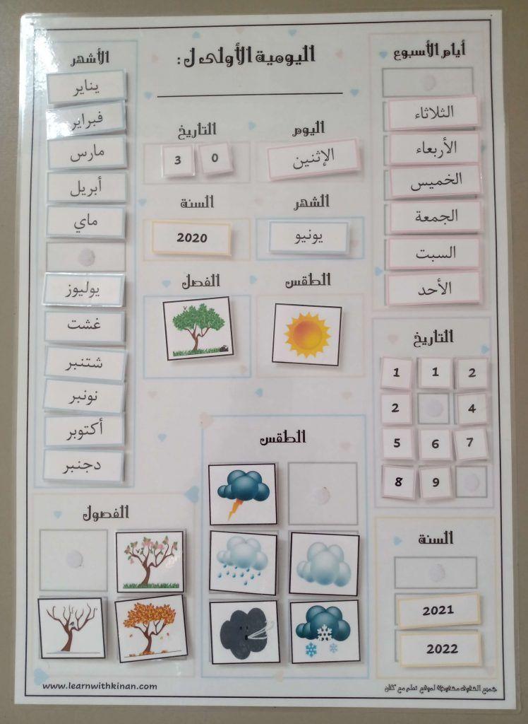 لوحة التقويم باللغة العربية للأطفال Learning Bullet Journal Activities