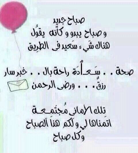 Pin By Radhia Mouaouia On من جوال الوالده الله يحفظها Morning Messages English Words Words