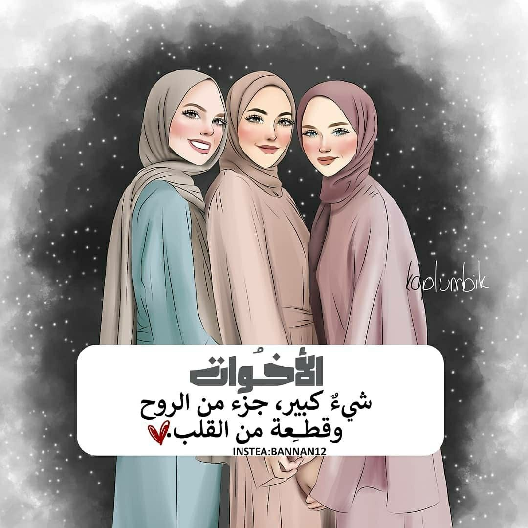 Pin By جنة علي On كلمات منوعه Girls Cartoon Art Friend Cartoon Girl Cartoon