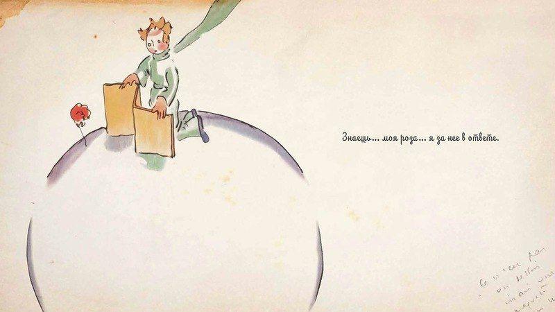 открытки маленький принц с цитатами из книги получается очень