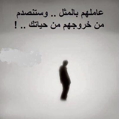 بالمثل Words Beautiful Words Arabic Quotes