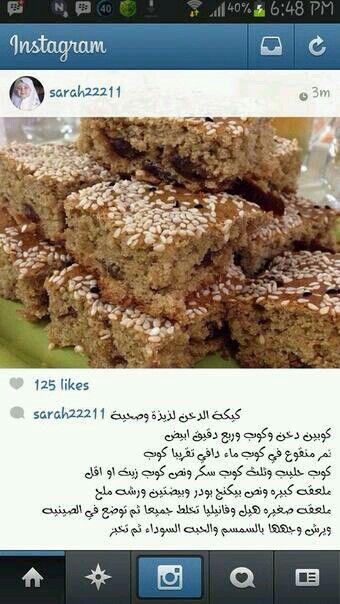 كيك الدخن الصحي Different Recipes Food Date Cake