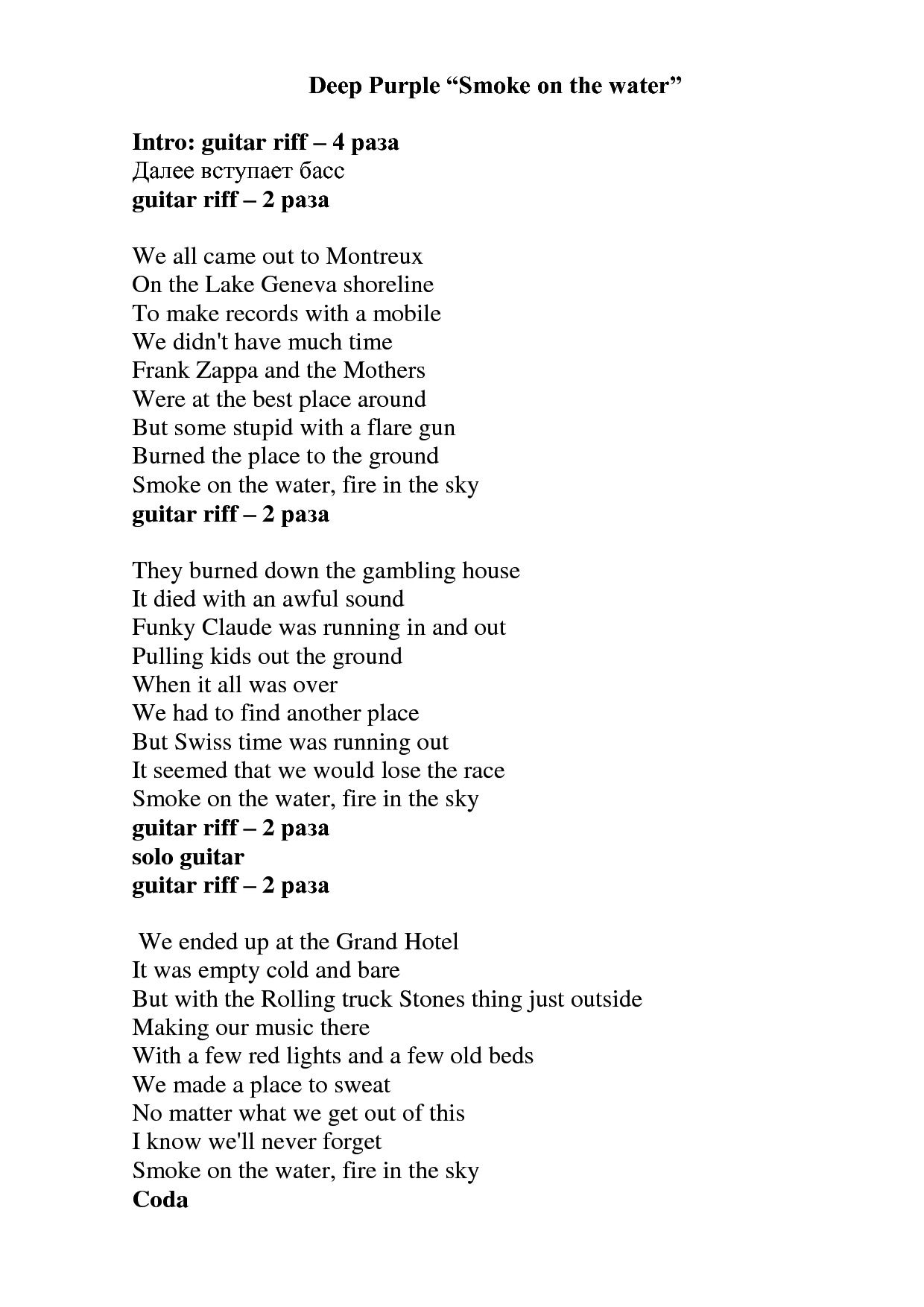 rolling in the deep lyrics pdf