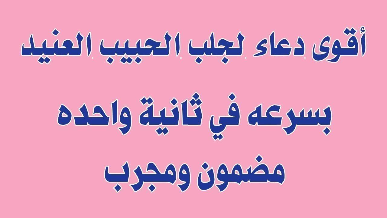 أقوى دعاء لجلب الحبيب العنيد بسرعه في ثانية واحده مضمون ومجرب Arabic Calligraphy Calligraphy Youtube