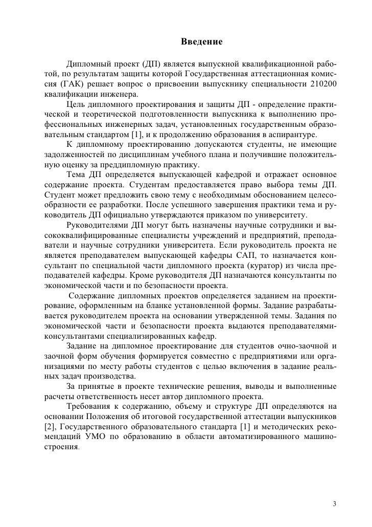 Решетник по русскому языку 4 класс л.м.зеленина т.е.хохлова