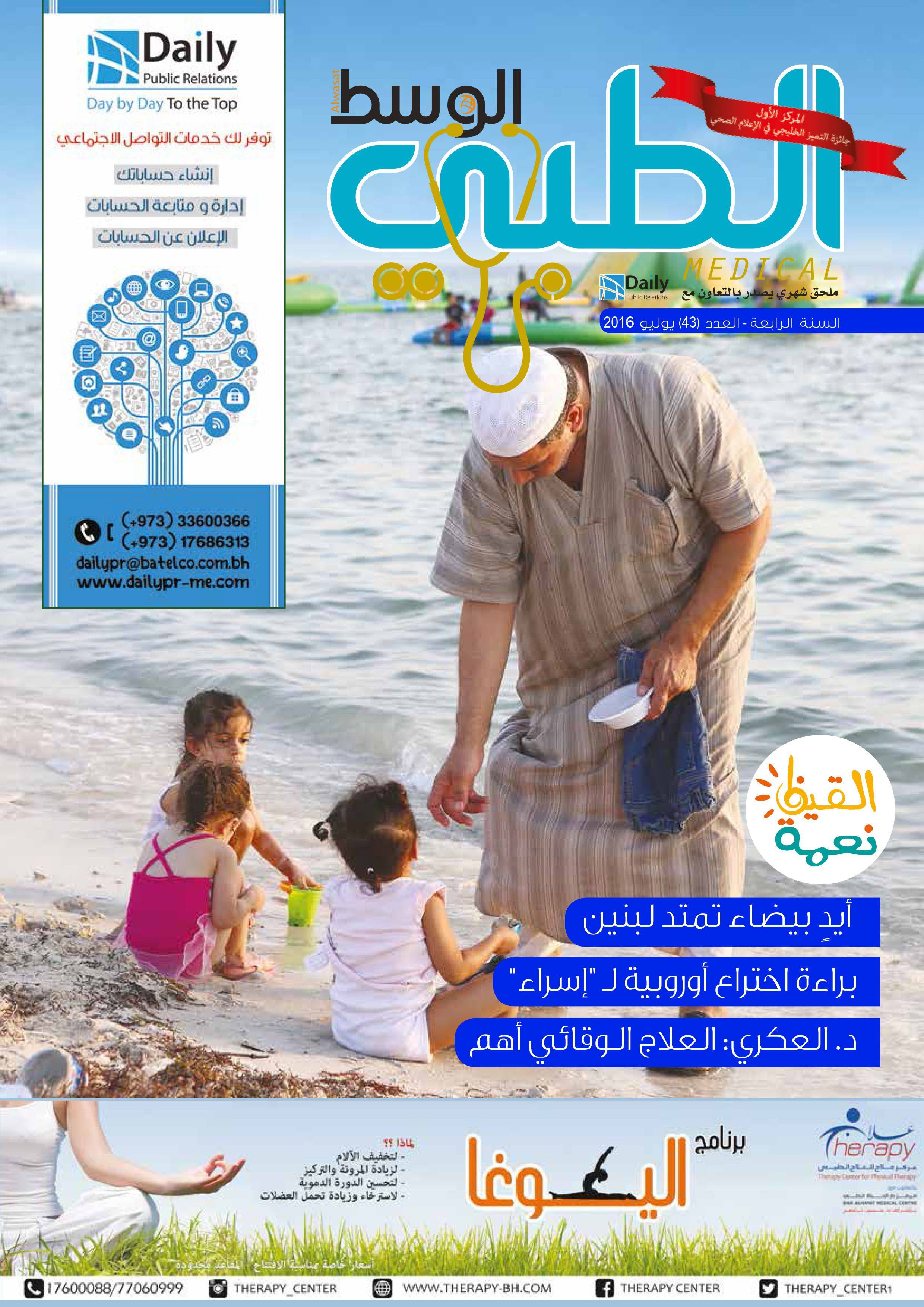 Alwasat Medical Magazine Number (43) / July 2016 العدد الثالث والأربعون من مجلة الوسط الطبي لشهر يوليو 2016.. #ديلي #العلاقات_العامة #الوسط_الطبي #البحرين #DailyPR #Bahrain #GCC #Alwasat_Medical