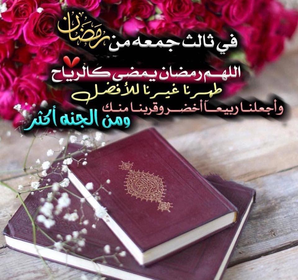 Pin By بنت محمد On ادعية رمضان Romantic Love Quotes Ramadan Kareem Ramadan